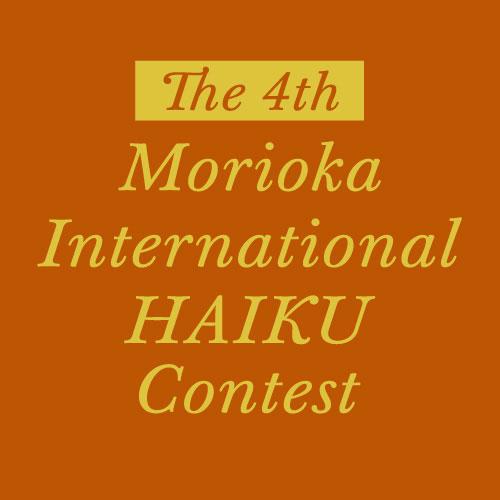 The 3rd-Morioka International HAIKU Contest