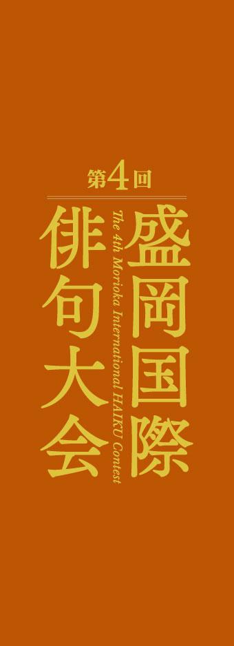第3回盛岡国際俳句大会